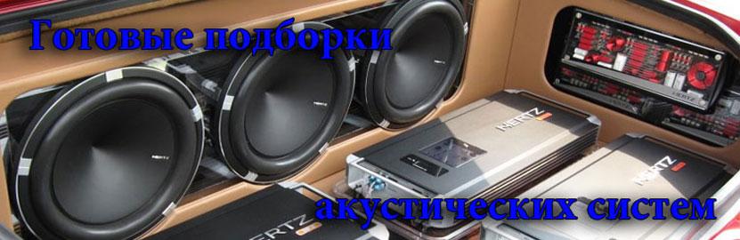 готовые подборки акустических систем