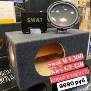 В стоимость комплекта входит: Сабвуфер - Kicx GT 12R (4+4), RMS - 300 Ватт Усилитель - Swat M1.500, 2 Ом - 500 Ватт, 4 Ом - 350 Ватт Короб на трубе 160 в карпете