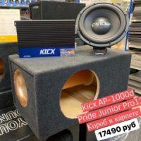 """В стоимость комплекта входит: Сабвуфер - Pride Junior Pro 12"""", RMS-800 Ватт Усилитель - Kicx AP1000D, RMS 1Ом - 1020 Ватт, 2Ом -720 Ватт, 4Ом - 420 Ватт Короб на трубе 160 в карпете"""